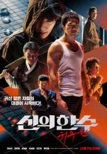 The Divine Move 2: The Wrathful 2019 Dual Audio[Hindi-Eng] 1080p 720p Torrent Download