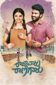 Raja Vaaru Rani Gaaru (2019) Movie Cast, Review, Release Date, Imdb, Movie Download