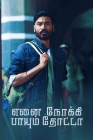 Enai Noki Paayum Thota (2019) Movie Cast, Review, Release Date, Imdb, Movie Download
