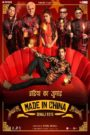 Made In China 2019 Movie 1080p 720p Torrent Download