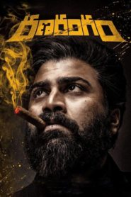 Ranarangam Hindi Dubbed Movie 1080p 720p torrent