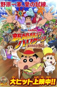 Crayon Shin-chan: Honeymoon Hurricane ~The Lost Hiroshi~ 2019 Dual Audio [Hindi-Eng] 1080p 720p Torrent Download