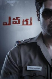 Evaru 2019 Dual Audio [Hindi-Eng] 1080p 720p Torrent Download