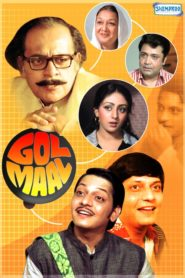 Gol Maal (1979) Movie 1080p 720p Torrent Download