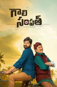 Gaali Sampath (2021) Movie 1080p 720p Torrent Download