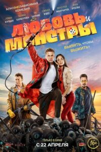 Love and Monsters (2021) Movie Dual Audio [Hindi-Eng] 1080p 720p Torrent Download