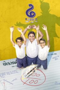 Dhh (2018) Gujarati Movie 1080p 720p Torrent Download