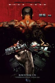 Crazy Fist (2021) Movie Dual Audio [Hindi-Eng] 1080p 720p Torrent Download