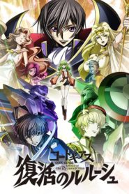 Code Geass: Lelouch of the Re;Surrection